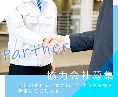 partner_harf_banner